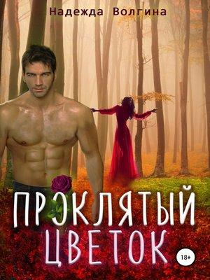 cover image of Проклятый цветок