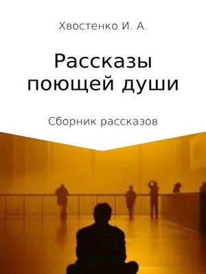 cover image of Рассказы поющей души. Сборник рассказов