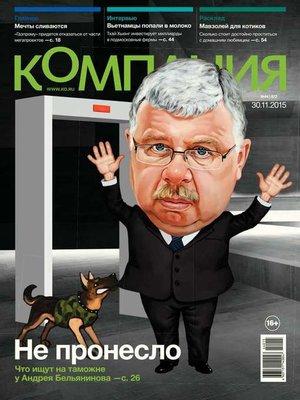 cover image of Компания 44-2015