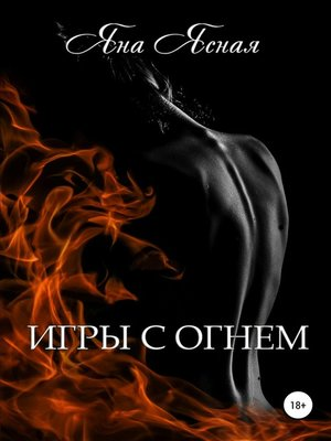 cover image of Игры с огнем