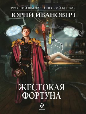 cover image of Жестокая Фортуна