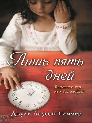 cover image of Лишь пять дней