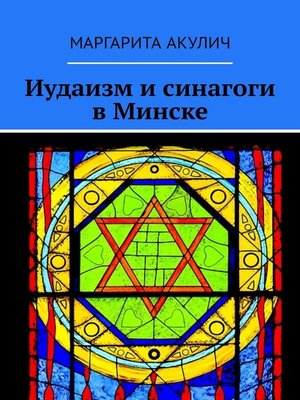 cover image of Иудаизм и синагоги в Минске