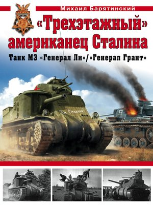 cover image of «Трехэтажный» американец Сталина. Танк М3 «Генерал Ли» / «Генерал Грант»