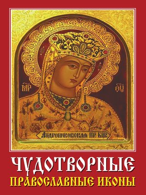 cover image of Чудотворные православные иконы