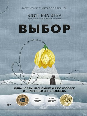 cover image of Выбор