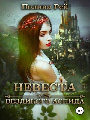cover image of Невеста безликого Аспида