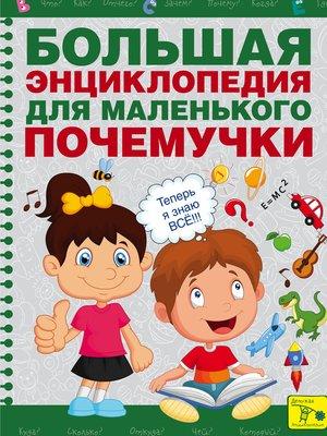 cover image of Большая энциклопедия для маленького почемучки