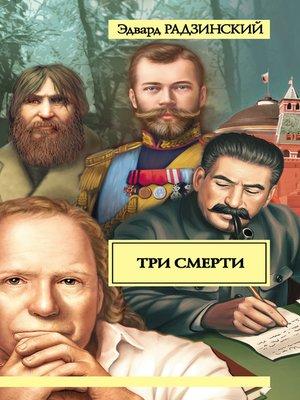 cover image of Три смерти (сборник)