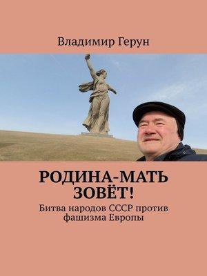 cover image of Родина-мать зовёт! Битва народов СССР против фашизма Европы