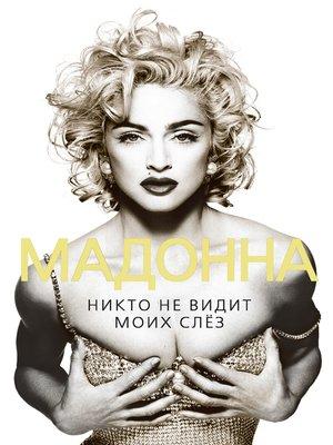 cover image of Мадонна. Никто не видит моих слез
