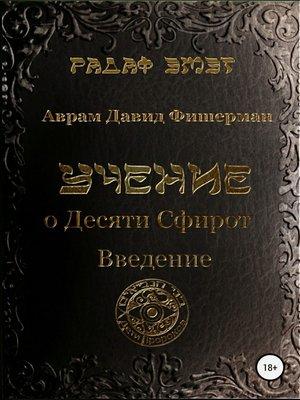 cover image of Учение о десяти сфирот. Введение