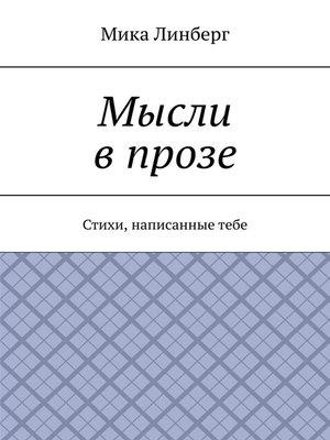 cover image of Мысли впрозе. Стихи, написанные тебе