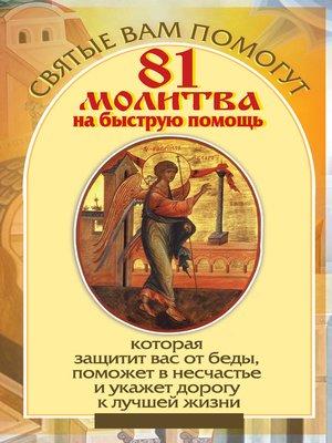 cover image of 81 молитва на быструю помощь, которая защитит вас от беды, поможет в несчастье и укажет дорогу к лучшей жизни
