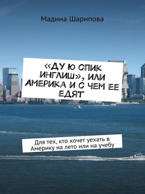 cover image of «Ду ю спик инглиш», или Америка и с чем ее едят. Для тех, кто хочет уехать в Америку на лето или на учебу