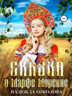 cover image of Сказка о Марфе Моревне