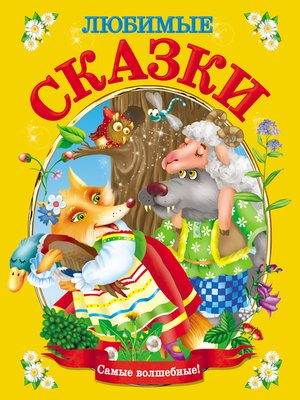 cover image of Любимые сказки