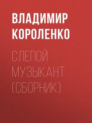 cover image of Слепой музыкант (сборник)