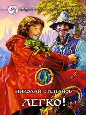 cover image of Легко!