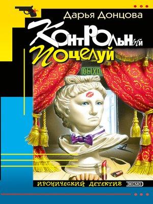 cover image of Контрольный поцелуй