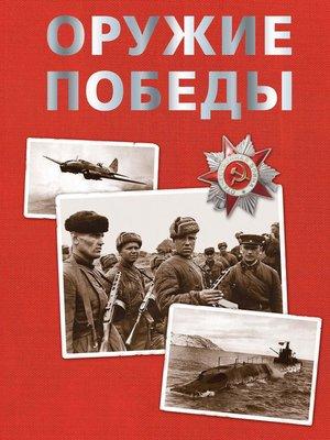 cover image of Оружие Победы