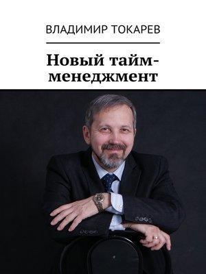 cover image of Новый тайм-менеджмент