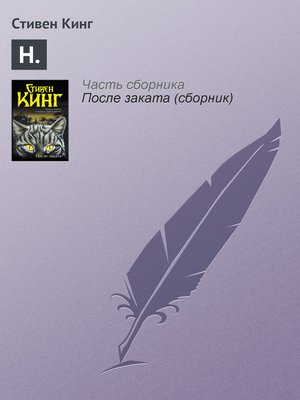 cover image of Н.