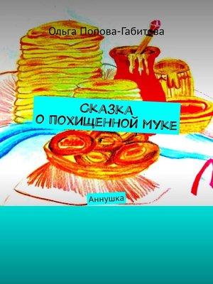 cover image of Сказка опохищенноймуке
