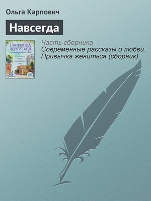 cover image of Навсегда