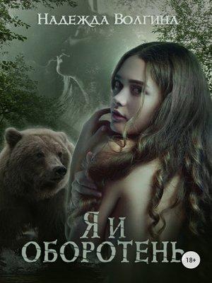 cover image of Я и оборотень