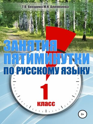 cover image of Занятия – пятиминутки по русскому языку. 1класс