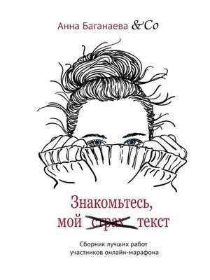 cover image of Знакомьтесь, мой текст. Сборник лучших работ участников онлайн-марафона