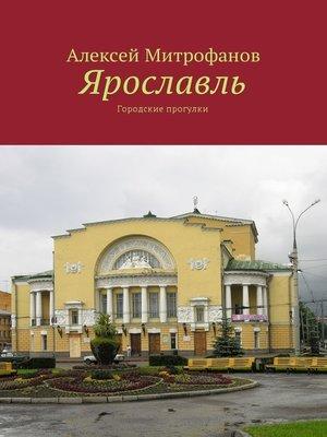 cover image of Ярославль. Городские прогулки