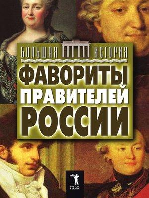 cover image of Фавориты правителей России