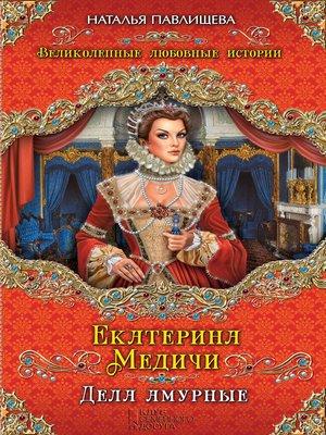 cover image of Екатерина Медичи. Дела амурные