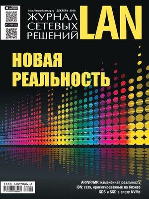 cover image of Журнал сетевых решений / LAN №06/2018