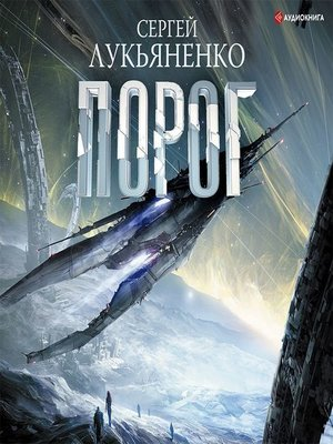 cover image of Порог