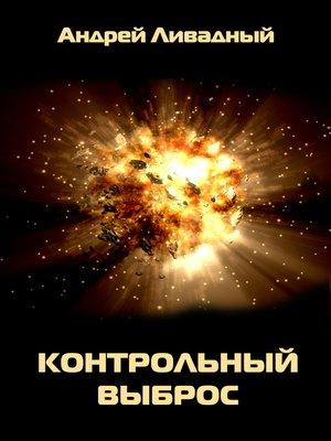 cover image of Контрольный выброс