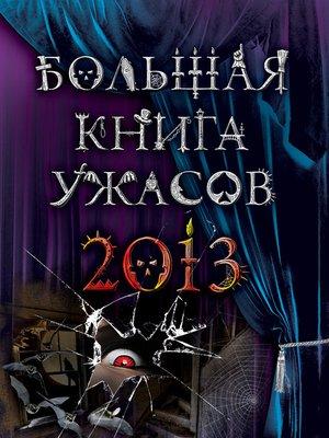cover image of Большая книга ужасов 2013 (сборник)