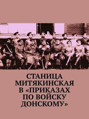 cover image of Станица Митякинская в «Приказах по войску Донскому»