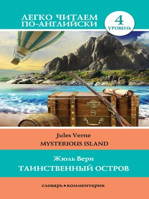 cover image of Таинственный остров / Mysterious Island