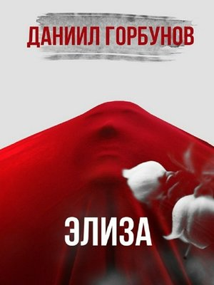 cover image of Элиза