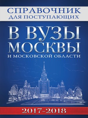 cover image of Справочник для поступающих в вузы Москвы и Московской области, 2017–2018