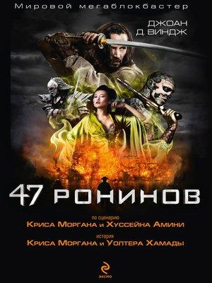 cover image of 47 ронинов