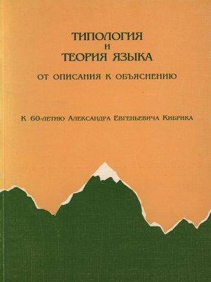 cover image of Типология и теория языка. От описания к объяснению. К 60-летию А.Е.Кибрика