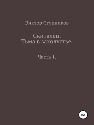 cover image of Скиталец. Тьма в захолустье. Часть 1