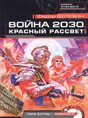 cover image of Красный рассвет