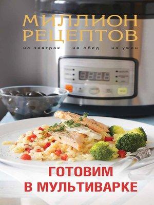 cover image of Готовим в мультиварке