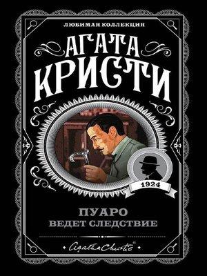 cover image of Пуаро ведет следствие (сборник)