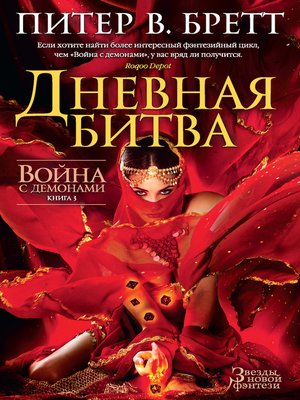 cover image of Дневная битва